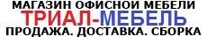 Интернет магазин офисной мебели trial-mebel.com